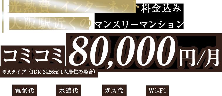光熱費・インターネット料金込み大阪駅近くのマンスリーマンション。コミコミ月80,000円